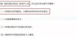 上海学车需要居住证吗?没有居住证怎么办?