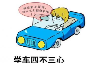 新手学车:上车、起步、换挡、停车技巧!插图