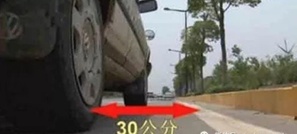 科目三考试时靠边停车找不准30cm?三个方法随你选插图