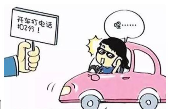 开车打电话怎么处罚,扣几分罚款多少插图