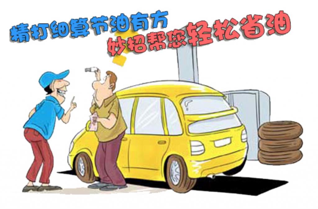 优秀驾驶员开车技巧详解插图