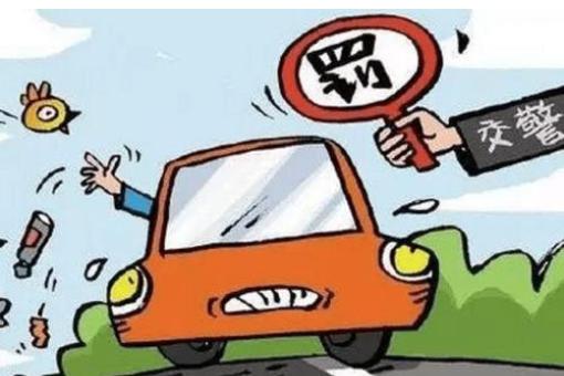 梅州违章停车罚款多少 梅州违章停车怎么处理插图
