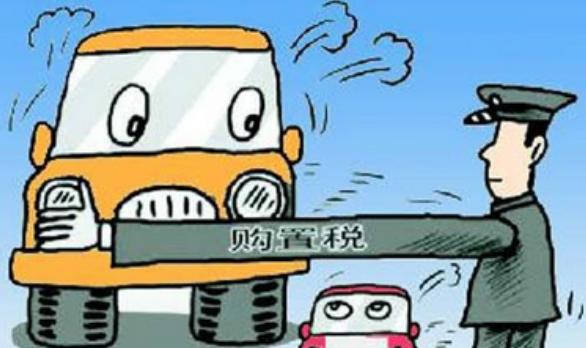 重庆车辆购置税在哪里交,交多少?插图
