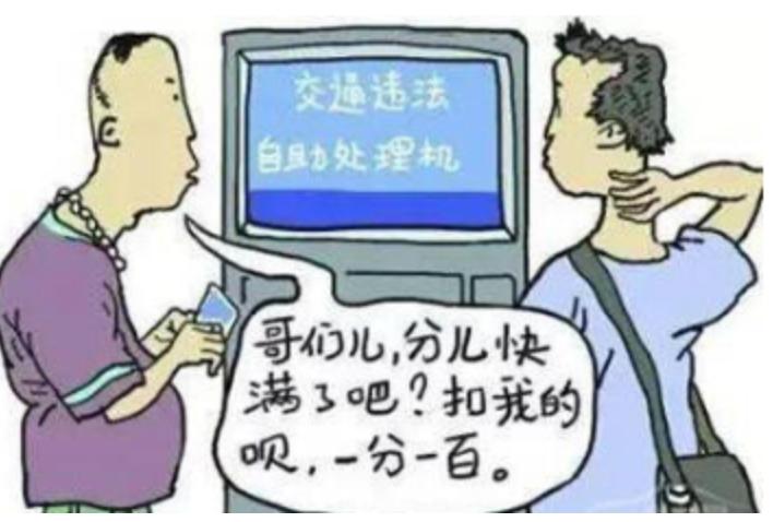 2020年广东省驾考新规定,驾照代扣分【新规定】插图