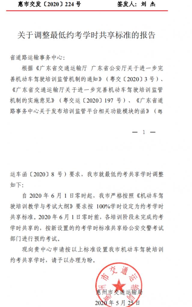 6月1日起,惠州驾考再出新规!插图