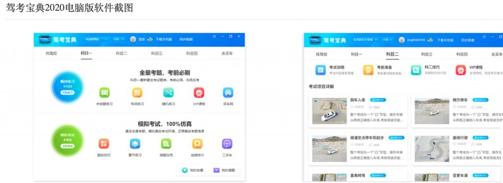 【驾考宝典下载】2020官方最新_电脑版手机版插图