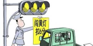 2019新交规闯黄灯扣分吗插图