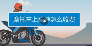 摩托车上高速怎么收费插图