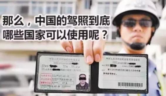 中国如何申领国际驾照插图