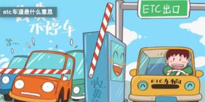 etc车道是什么意思插图