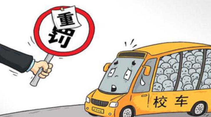 校车超载怎么处罚规定插图