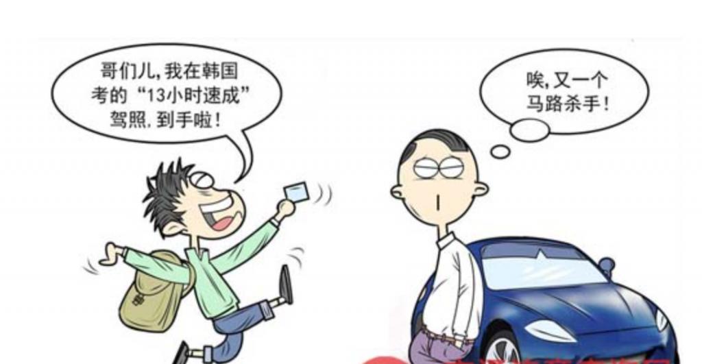韩国驾照换中国驾照流程插图