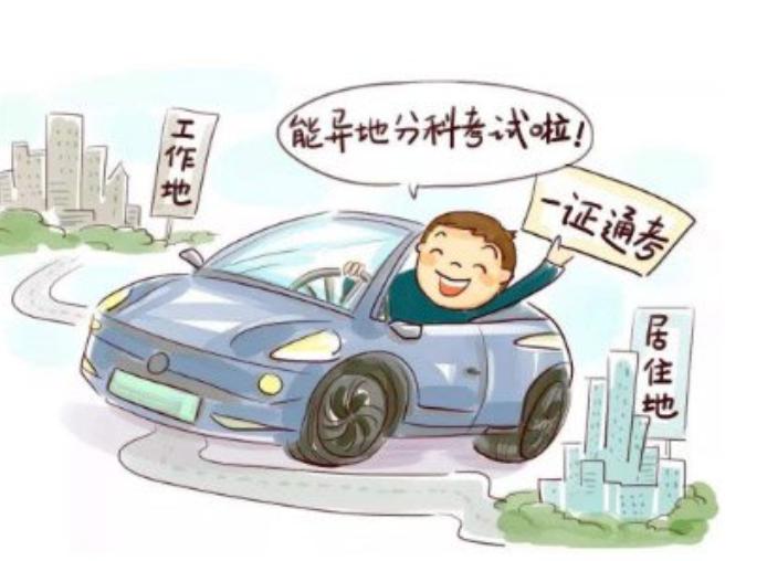 2020年驾照考试新规定,2020考驾照的新政策插图