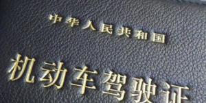 上海考驾照要多久_上海考驾照多少钱插图