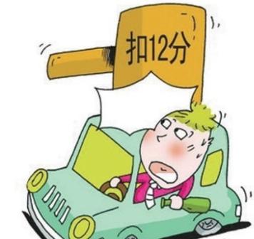 驾驶证扣满12分后怎么办插图