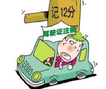 驾照扣12分如何处理,驾驶证扣12分多久注销插图